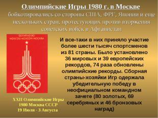 Олимпийские Игры 1980 г. в Москве бойкотировались со стороны США, ФРГ, Японии