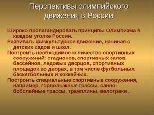 Перспективы олимпийского движения в России Широко пропагандировать принципы О