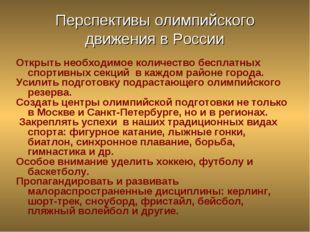 Перспективы олимпийского движения в России Открыть необходимое количество бес