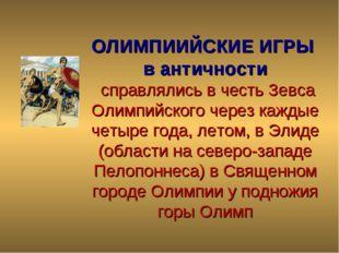 ОЛИМПИИЙСКИЕ ИГРЫ в античности справлялись в честь Зевса Олимпийского через к