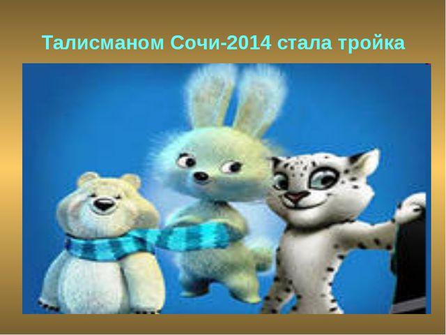 Талисманом Сочи-2014 стала тройка