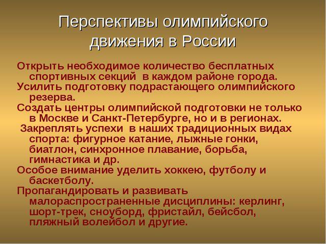 Перспективы олимпийского движения в России Открыть необходимое количество бес...