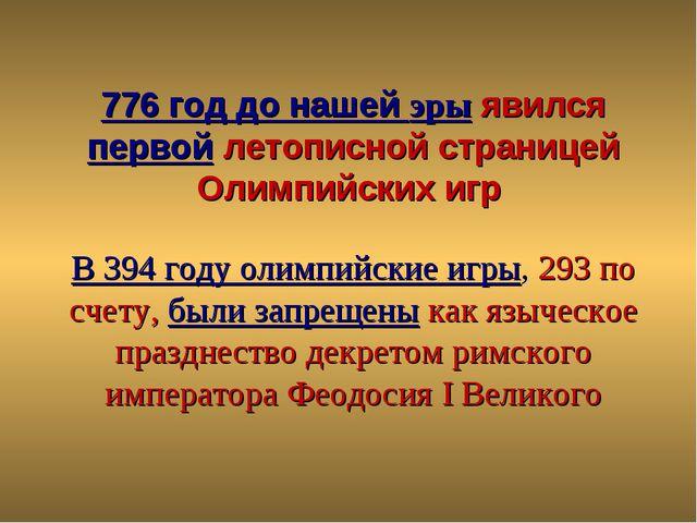 776 год до нашей эры явился первой летописной страницей Олимпийских игр В 394...