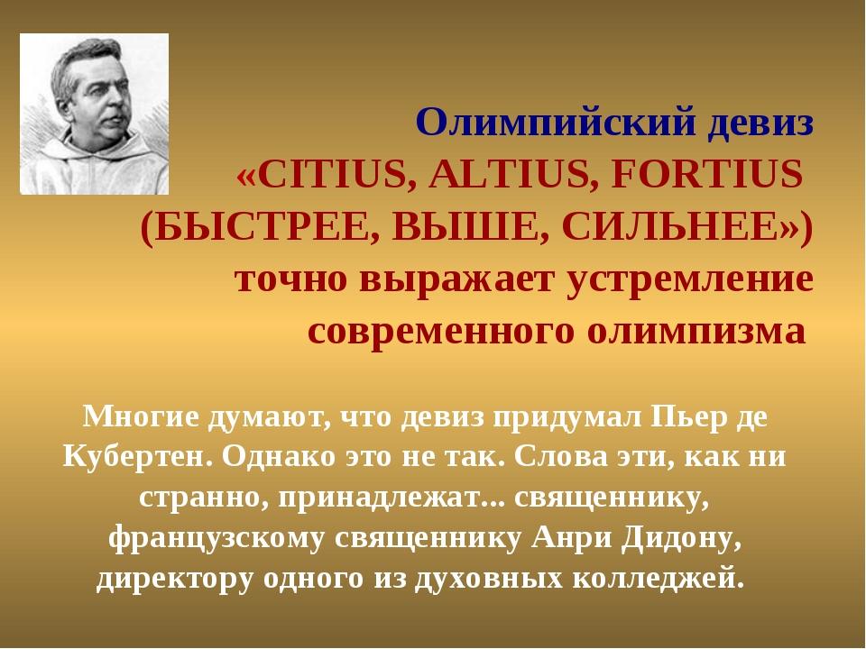 Олимпийский девиз «CITIUS, ALTIUS, FORTIUS (БЫСТРЕЕ, ВЫШЕ, СИЛЬНЕЕ») точно вы...