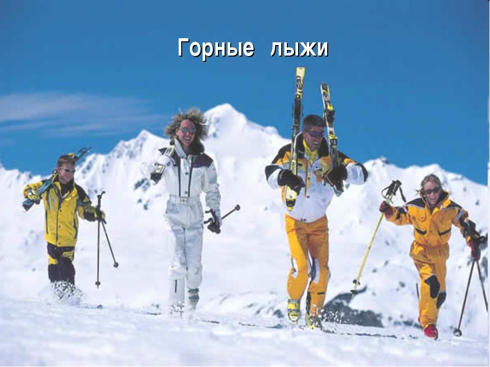 Горные лыжи Горные лыжи