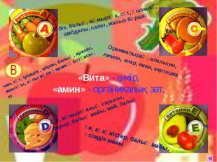 «Вита» - өмір, «амин» - органикалық зат. сәбіз, балық, жұмыртқа, сүт, қызанақ