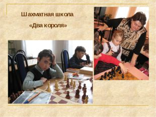 Шахматная школа «Два короля»