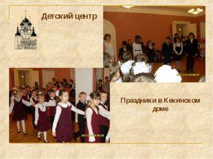 Детский центр Праздники в Кекинском доме