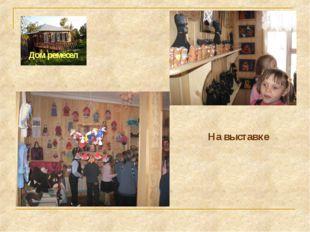 Дом ремёсел На выставке