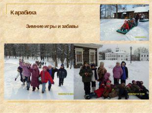 Карабиха Зимние игры и забавы