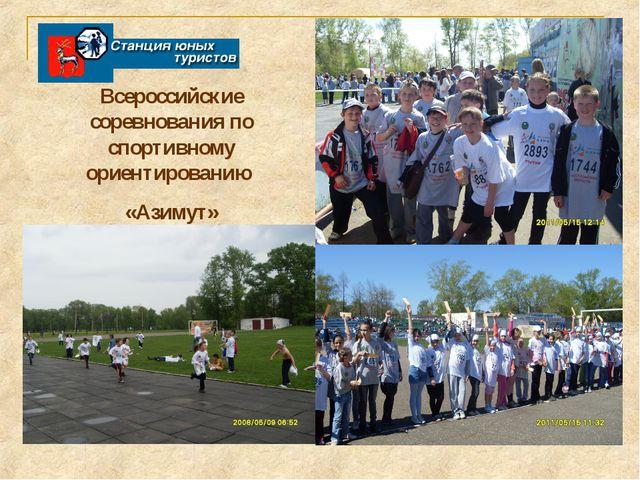 Всероссийские соревнования по спортивному ориентированию «Азимут»