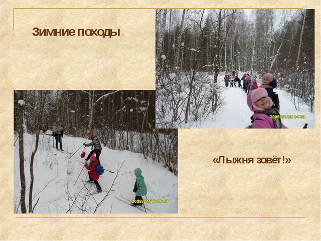 Зимние походы «Лыжня зовёт!»