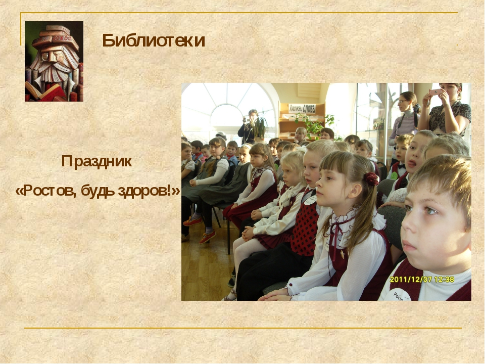 Библиотеки Праздник «Ростов, будь здоров!»