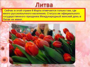 Сейчас в этой стране 8 Марта отмечается только там, где много русскоязычного