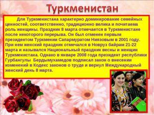Для Туркменистана характерно доминирование семейных ценностей, соответственн