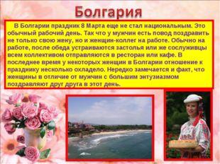 В Болгарии праздник 8 Марта еще не стал национальным. Это обычный рабочий де