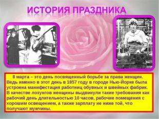 8 марта – это день посвященный борьбе за права женщин. Ведь именно в этот де