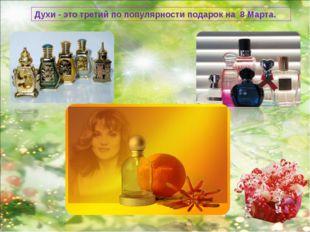 Духи - это третий по популярности подарок на 8 Марта.