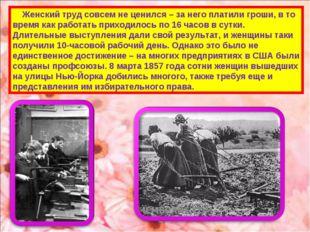 Женский труд совсем не ценился – за него платили гроши, в то время как работ