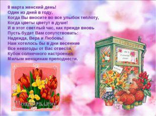 8 марта женский день! Один из дней в году, Когда Вы вносите во все улыбок теп