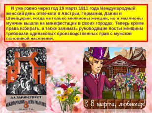 И уже ровно через год 19 марта 1911 года Международный женский день отмечали