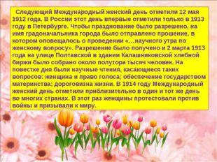 Следующий Международный женский день отметили 12 мая 1912 года. В России это