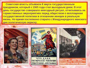 Советская власть объявила 8 марта государственным праздником, который с 1965