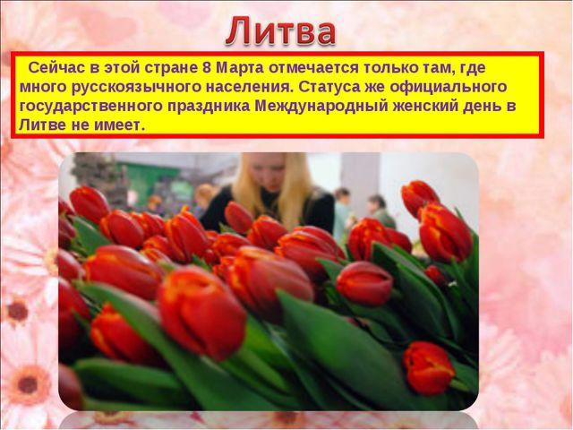Сейчас в этой стране 8 Марта отмечается только там, где много русскоязычного...
