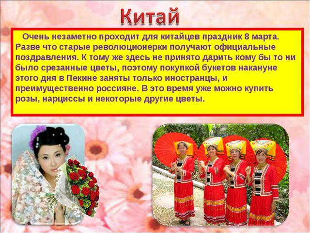 Очень незаметно проходит для китайцев праздник 8 марта. Разве что старые рев...