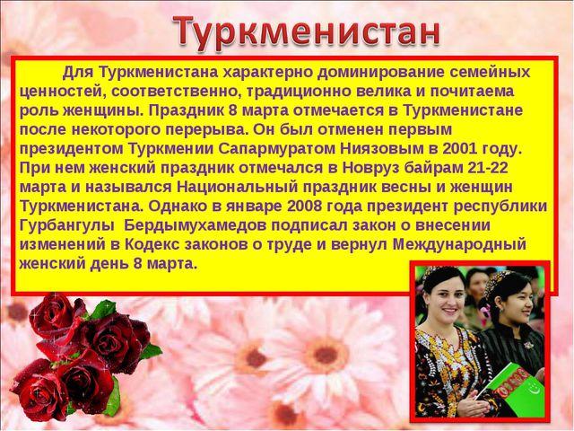 Для Туркменистана характерно доминирование семейных ценностей, соответственн...