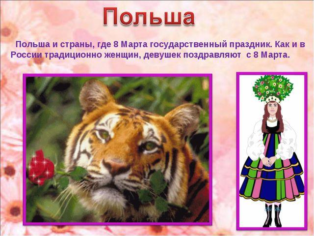Польша и страны, где 8 Марта государственный праздник. Как и в России традиц...