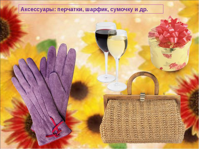 Аксессуары: перчатки, шарфик, сумочку и др.