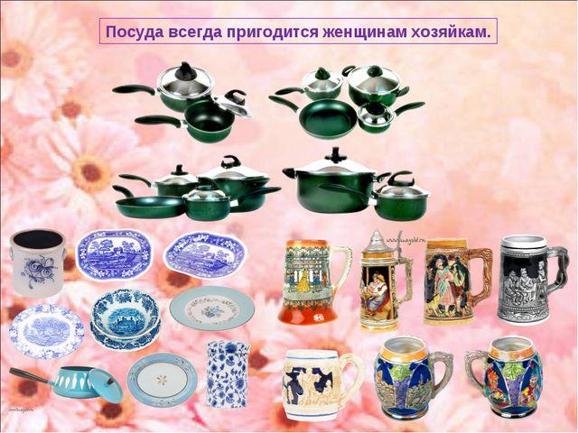 Посуда всегда пригодится женщинам хозяйкам.