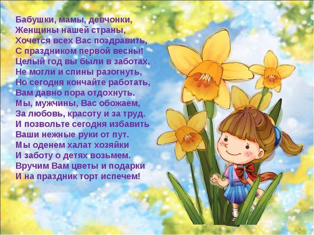 Бабушки, мамы, девчонки, Женщины нашей страны, Хочется всех Вас поздравить, С...