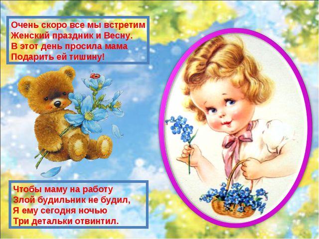 Очень скоро все мы встретим Женский праздник и Весну. В этот день просила мам...