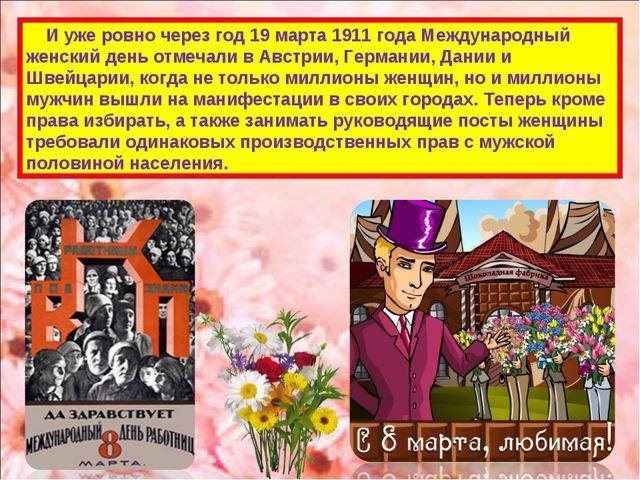 И уже ровно через год 19 марта 1911 года Международный женский день отмечали...