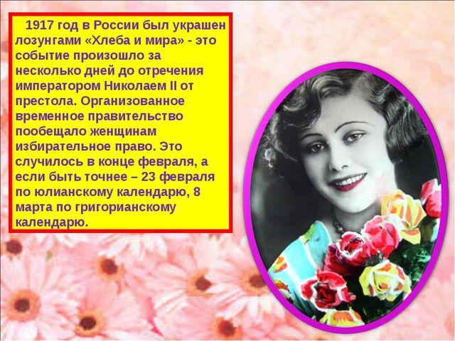 1917 год в России был украшен лозунгами «Хлеба и мира» - это событие произош...
