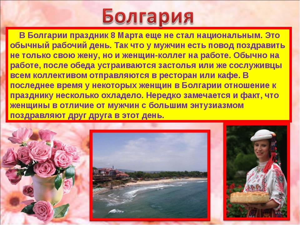В Болгарии праздник 8 Марта еще не стал национальным. Это обычный рабочий де...