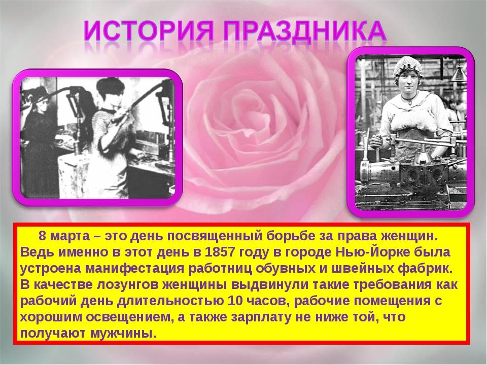 8 марта – это день посвященный борьбе за права женщин. Ведь именно в этот де...