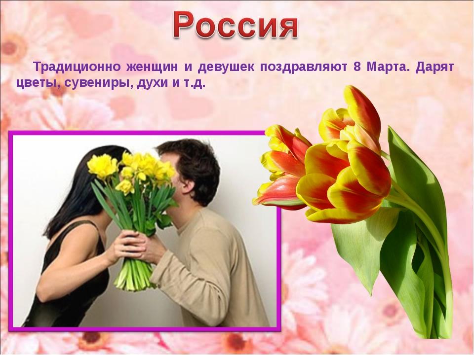 Поздравление с 8-марта свою девочку