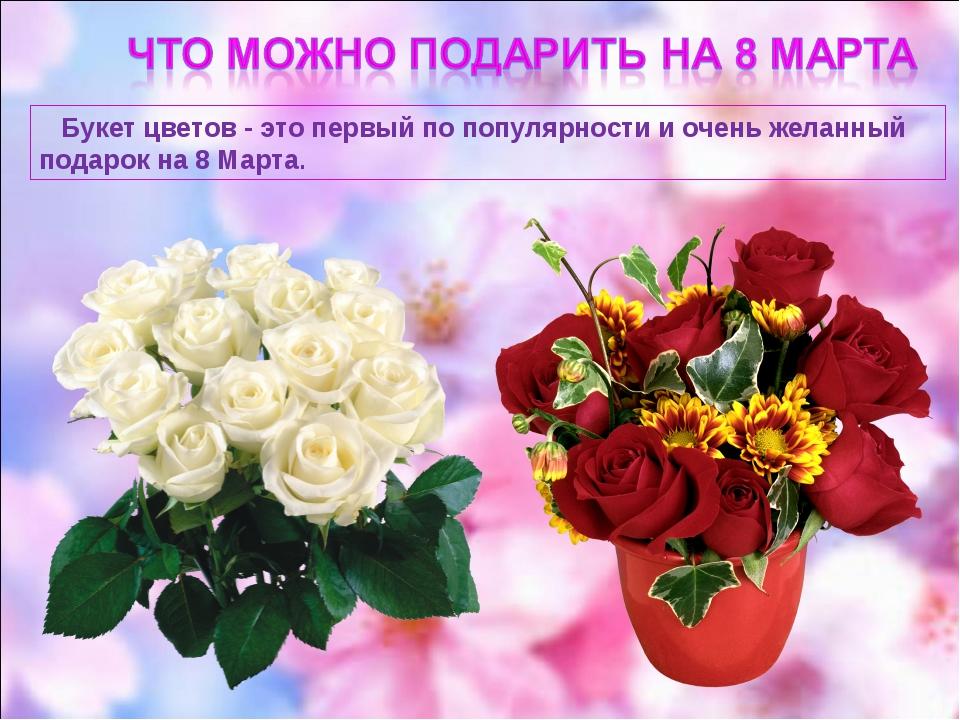 Букет цветов - это первый по популярности и очень желанный подарок на 8 Марта.