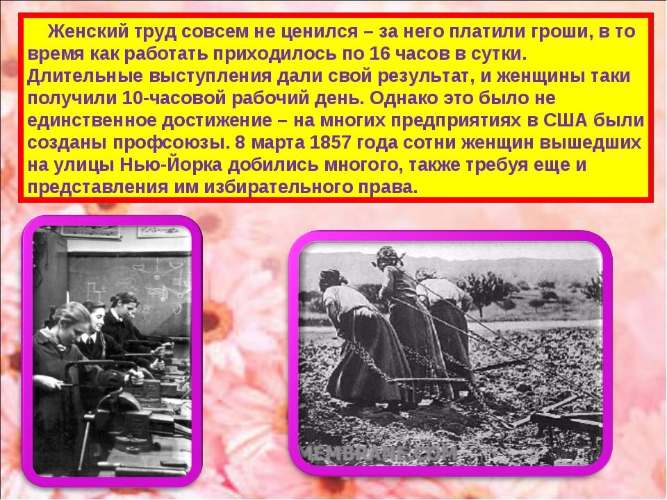 Женский труд совсем не ценился – за него платили гроши, в то время как работ...