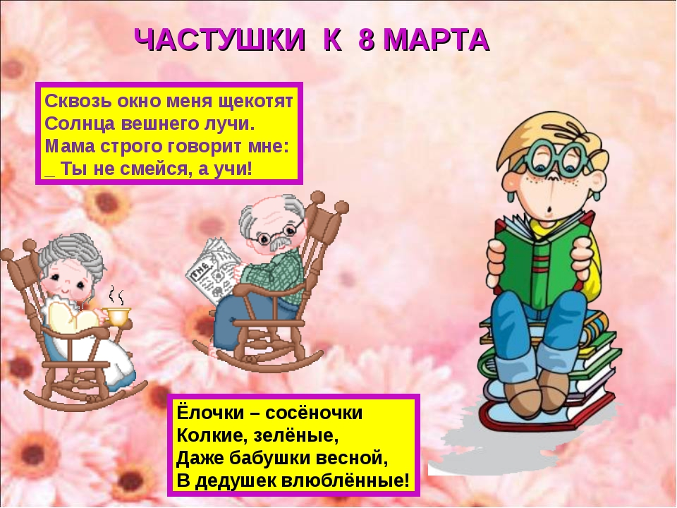 Free download video частушки к 8 марта мои at http://videotowernet/ download частушки к 8 марта мои for review only