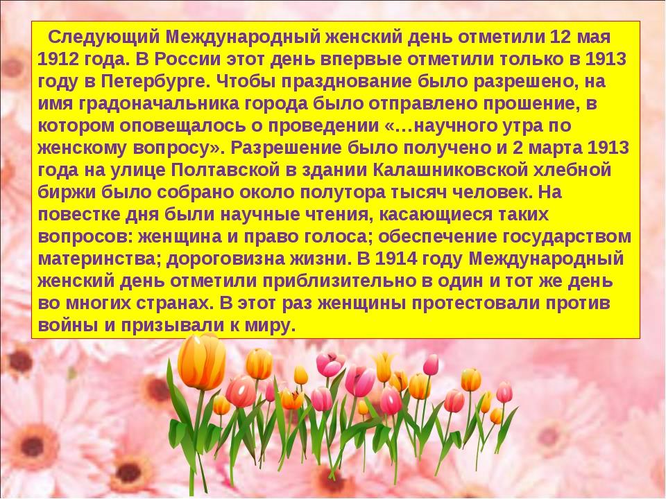 Следующий Международный женский день отметили 12 мая 1912 года. В России это...
