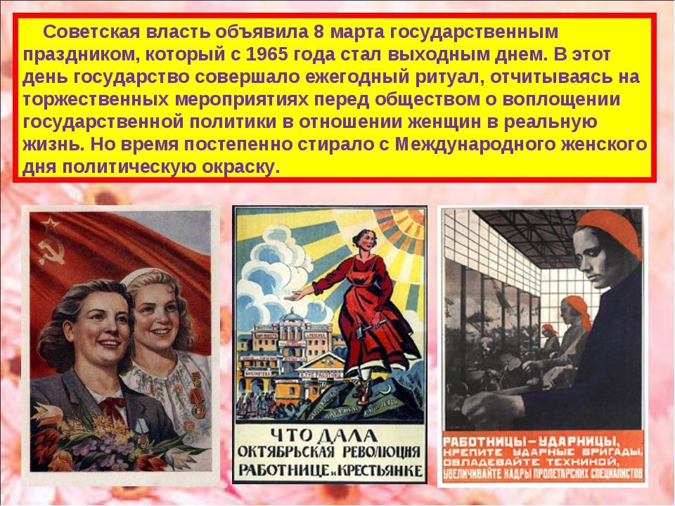 Советская власть объявила 8 марта государственным праздником, который с 1965...