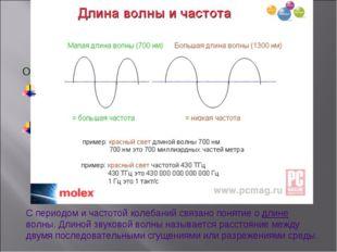 Свойства звука и его характеристика Основные физические характеристики звука: