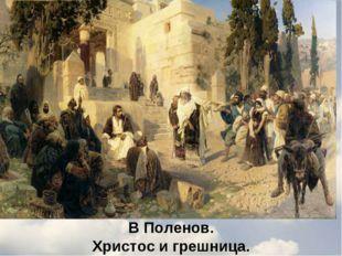 В Поленов. Христос и грешница.