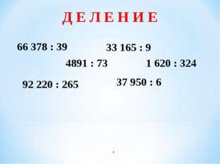66378 : 39 4891 : 73 1620 : 324 92220 : 265 33165 : 9 37950 : 6 Д Е Л Е