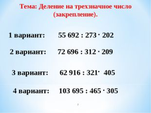 1 вариант: 55692 : 273 202 . . . . 2 вариант: 72696 : 312 209 3 вариант: 62