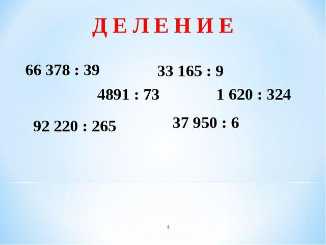 66378 : 39 4891 : 73 1620 : 324 92220 : 265 33165 : 9 37950 : 6 Д Е Л Е...
